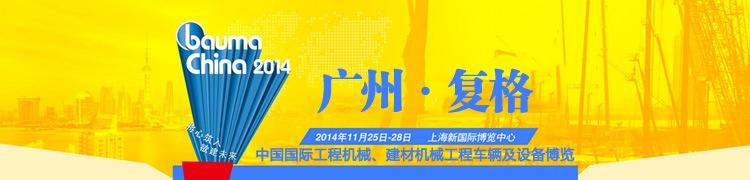 2014年上海宝马展
